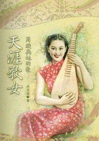 天涯歌女:周璇與她的歌