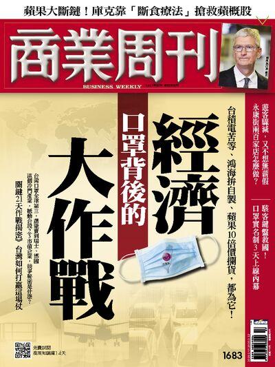 商業周刊 2020/02/17 [第1683期]:口罩背後的經濟大作戰