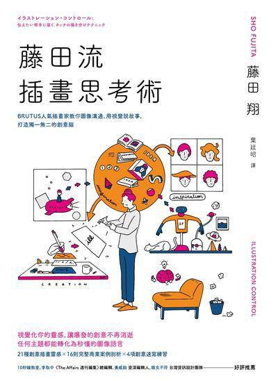 藤田流插畫思考術:BRUTUS人氣插畫家教你圖像溝通、用視覺說故事, 打造獨一無二的創意腦