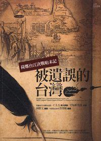 被遺誤的台灣:荷鄭台江決戰始末記