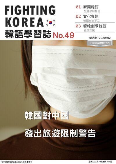 Fighting!KOREA 韓語學習誌 [第49期] [有聲書]:韓國對中國 發出旅遊限制警告