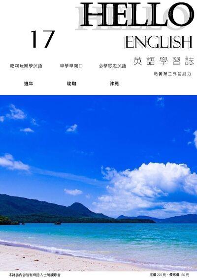 Hello! English 英語學習誌 [第17期] [有聲書]:培養第二外語能力:吃喝玩樂學英語