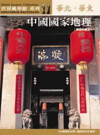 中國國家地理:華北.華東