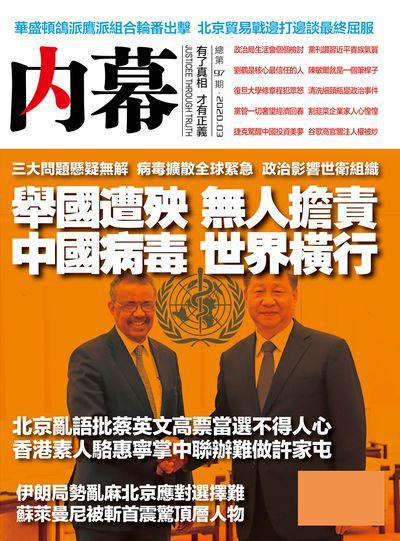 內幕 [總第97期]:舉國遭殃 無人單責 中國病毒 世界橫行