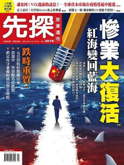 先探投資週刊 2020/02/14 [第2078期]:慘業大復活