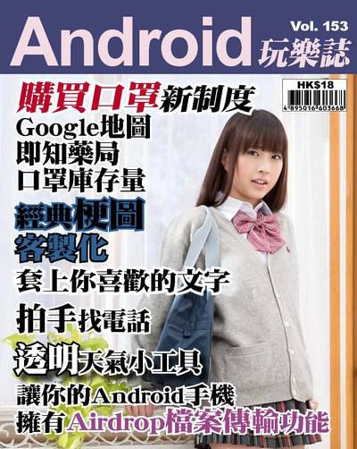 Android 玩樂誌 [第153期]:購買口罩新制度