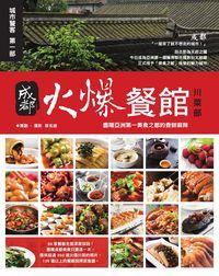成都火爆餐館. 川菜部, 盡嚐亞洲第一美食之都的香鮮麻辣