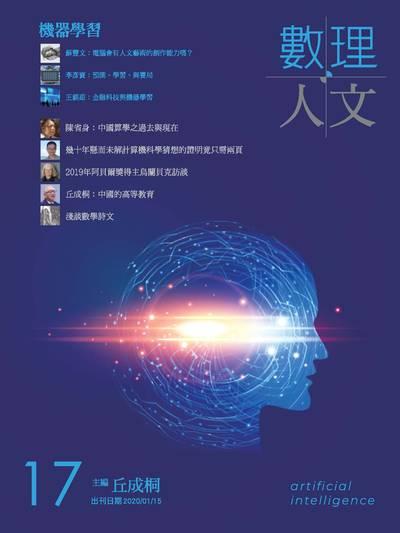 數理人文 [第17期]:機器學習