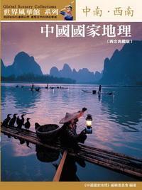 中國國家地理:中南、西南