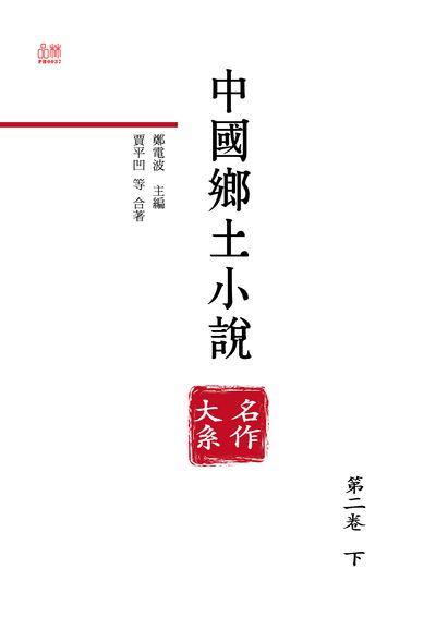 中國鄉土小說名作大系. 第二卷. 下