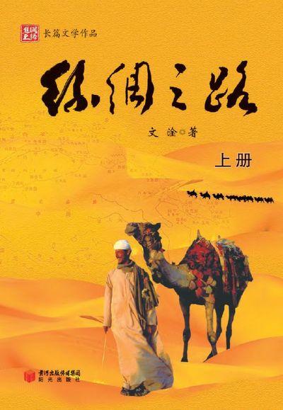 絲綢之路:長篇文學作品