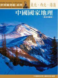 中國國家地理:東北、西北、港澳