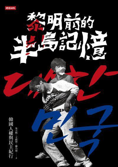 黎明前的半島記憶:韓國人權與民主紀行
