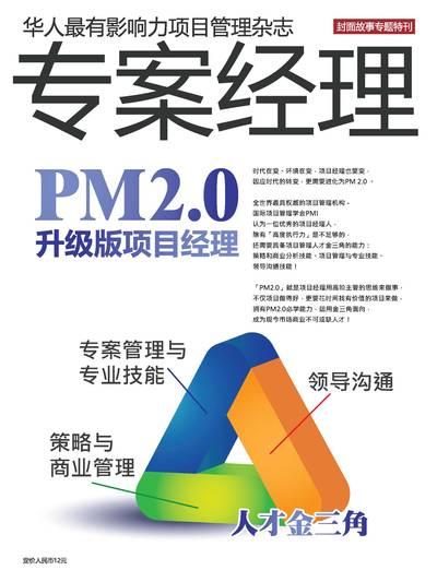 專案經理雜誌 [簡中版] [第49期]:PM2.0 升級版項目經理