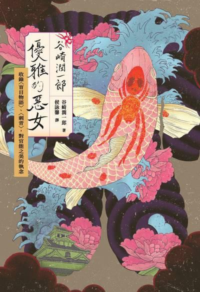 新譯谷崎潤一郎:優雅的惡女 : 收錄<盲目物語>、<刺青>, 對官能之美的執念