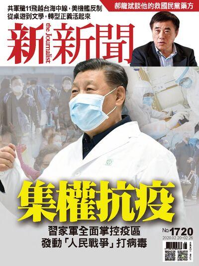 新新聞 2020/02/20 [第1720期]:集權抗疫