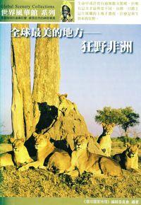 全球最美的地方:狂野非洲