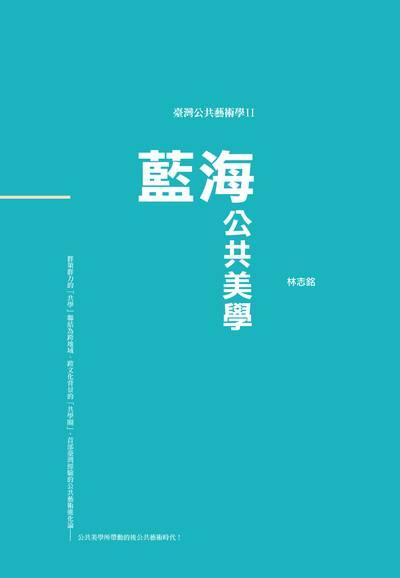 臺灣公共藝術學. II, 藍海.公共美學