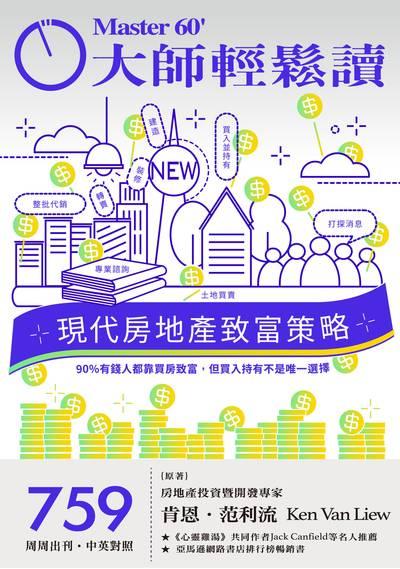 大師輕鬆讀 [第759期] [2020年02月26日][有聲書]:現代房地產致富策略
