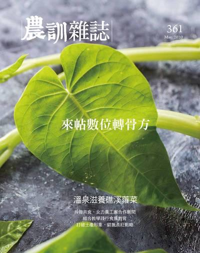 農訓雜誌 [第361期]:來帖數位轉骨方