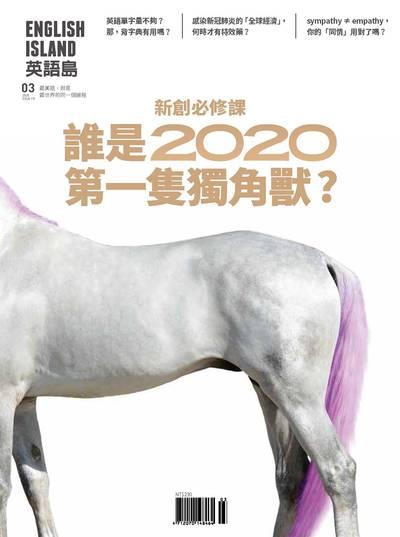英語島 [ISSUE 76]:新創必修課 誰是2020第一隻獨角獸?