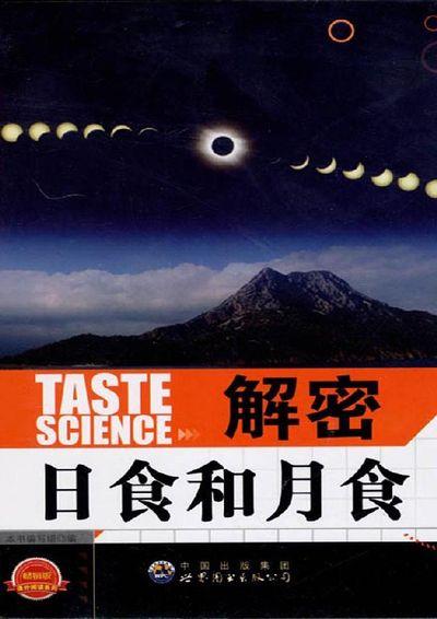 解密日食和月食