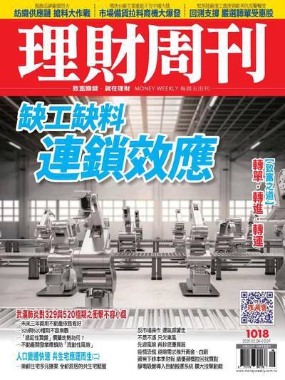 理財周刊 2020/02/28 [第1018期]:缺工缺料 連鎖效應