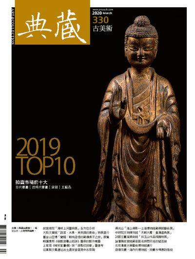 典藏古美術 [第330期]:2019 TOP10 拍賣市場前十大