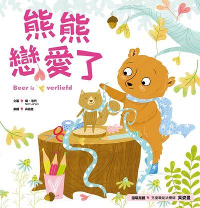 熊熊戀愛了