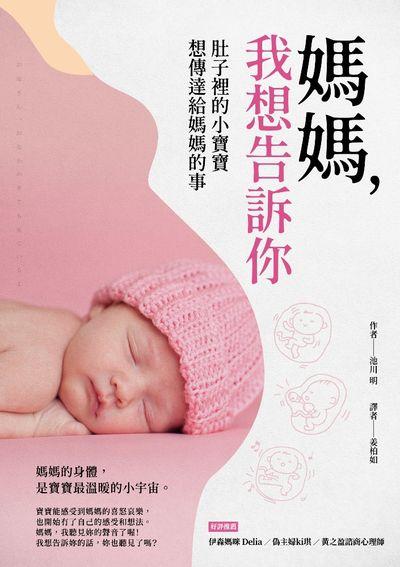 媽媽, 我想告訴你:肚子裡的小寶寶想傳達給媽媽的事