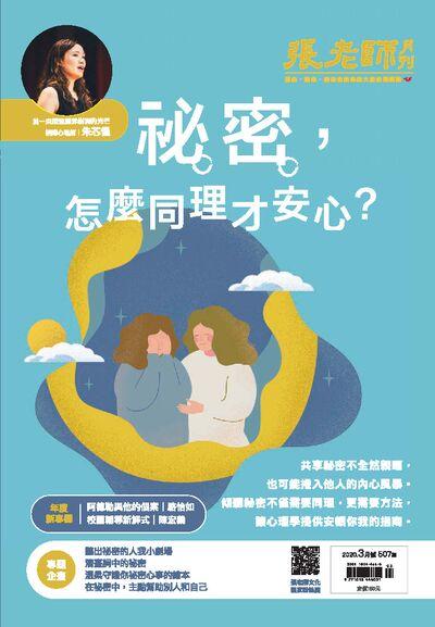 張老師月刊 [第507期]:祕密, 怎麼同理才安心?