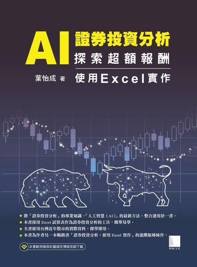 AI證券投資分析:探索超額報酬:使用Excel實作