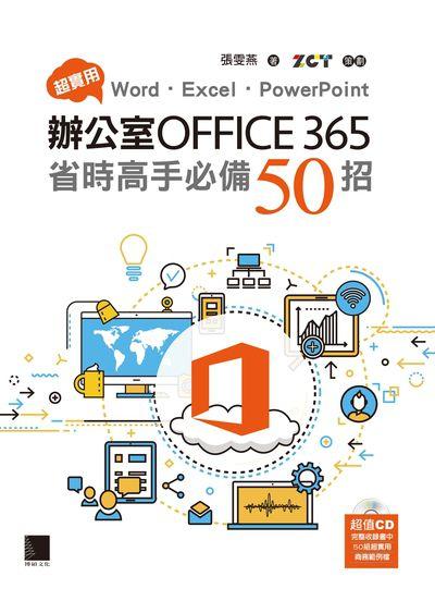 超實用 Word.Excel.PowerPoint辦公室Office 365省時高手必備50招