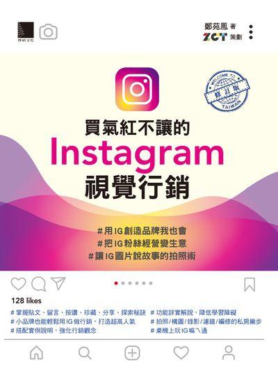 買氣紅不讓的Instagram視覺行銷:#用IG創造品牌我也會 #把IG粉絲經營變生意 #讓IG圖片說故事的拍照術