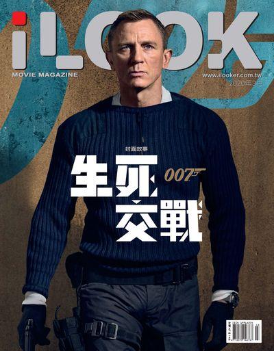 iLOOK 電影雜誌 [2020年03月]:007 生死交戰