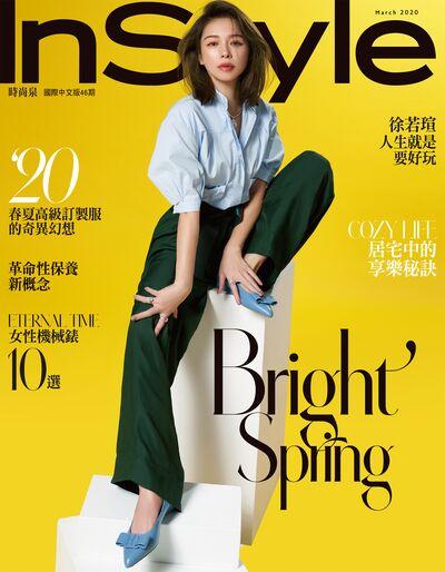 InStyle 時尚泉 [第46期]:Bright spring
