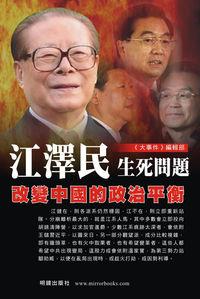 江澤民生死問題:改變中國的政治平衡