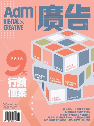 廣告雜誌 [第338期]:2019 9大行銷個案