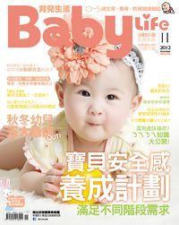 育兒生活 [第270期]:寶貝安全感養成計劃