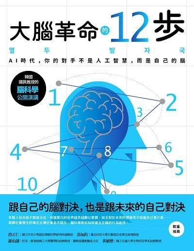大腦革命的12步:AI時代, 你的對手不是人工智慧, 而是你自己的腦:韓國國民教授的腦科學公開演講