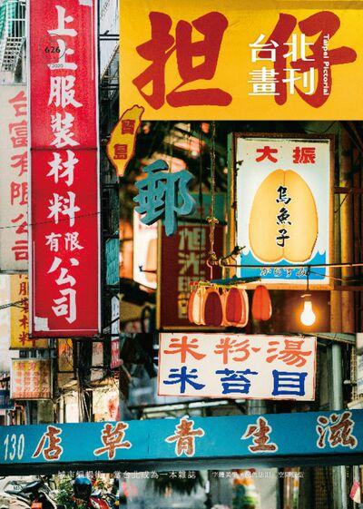 臺北畫刊 [第626期]:城市編輯術 當台北成為一本雜誌