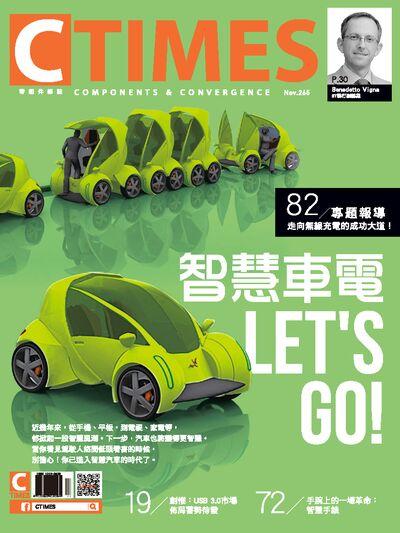 CTIMES 零組件雜誌 [Nov.265]:智慧車電Let