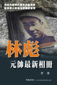 林彪元帥最新相冊