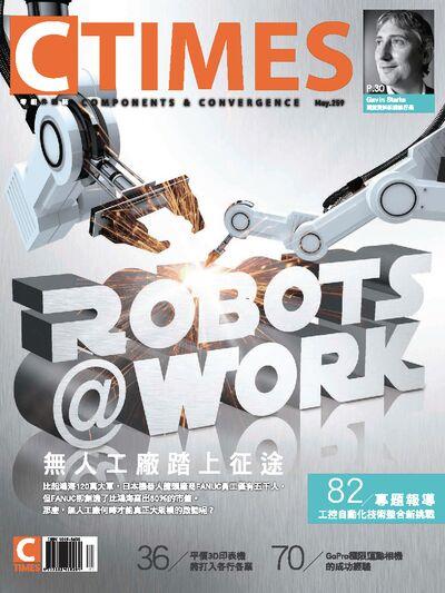 CTIMES 零組件雜誌 [May.259]:無人工廠踏上征途