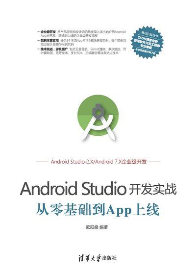 Android Studio開發實戰:從零基礎到App上線