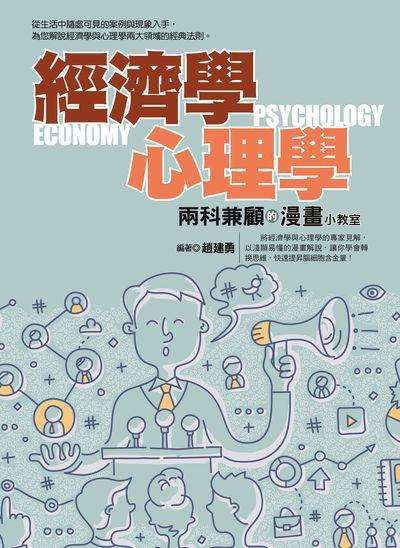 經濟學心理學:兩科兼顧的漫畫小教室