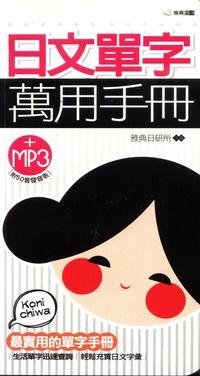 日文單字萬用手冊 [有聲書]:最實用的單字手冊