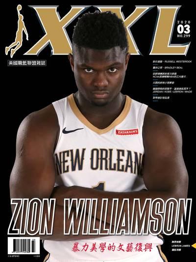 XXL美國職籃聯盟雜誌 [第299期]:ZION WILLIAMSON 暴力美學的文藝復興