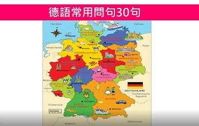 德語常用問句30句