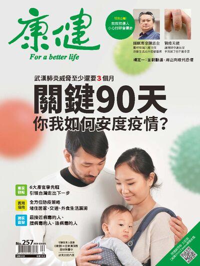 康健 [第257期]:武漢肺炎威脅至少還要3個月 關鍵90天你我如何安度疫情?